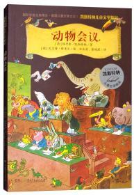 凯斯特纳儿童文学精品:动物会议