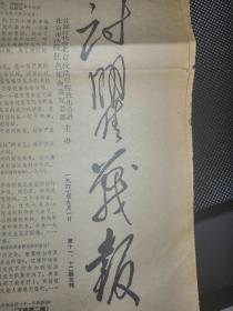 文革小报:讨瞿战报(第11期 第12期合刊)1967年9月1日   第六版整版漫画  八版全