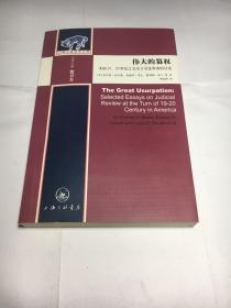 伟大的篡权:美国19、20世纪之交关于司法审查的讨论