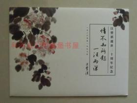 正版 汪曾祺逝世20周年纪念邮票 《汪曾祺书画作品纪念》12枚