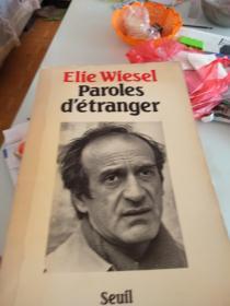 外文原版 Paroles d`etranger--elie wiesel