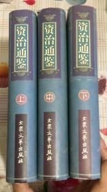 资治通鉴(上中下) 【精装.一版一印.】