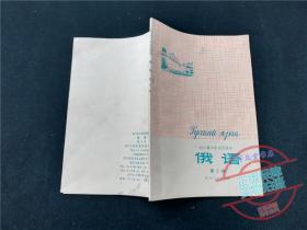 四川省中学试用课本俄语第三册