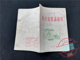 四川省小学思想品德课试用课本第四册
