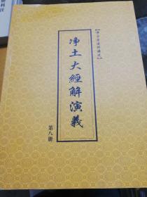 净土大经解演义(1-8册)