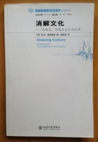 消解文化 - 全球化、后现代主义与认同