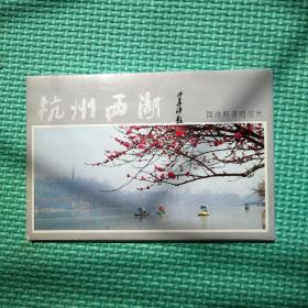 杭州西湖十景国内邮资明信片 一函10张全90年代全新(每一章含有面值0.15元邮票)