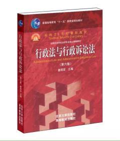 二手行政法与行政诉讼法第六版姜明安 二手 北京大学出版社