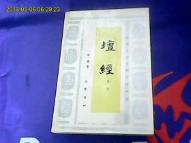 坛经;中华文化要籍导读丛书