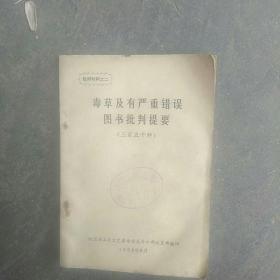 1968年红卫兵造反司令部,批判材料之二