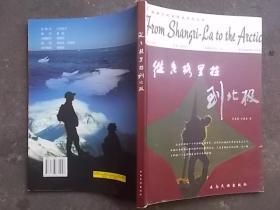 从香格里拉到北极(格桑花纪实图文系列丛书)