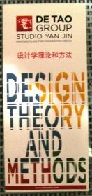 德稻设计学理论和方法课程宣传页