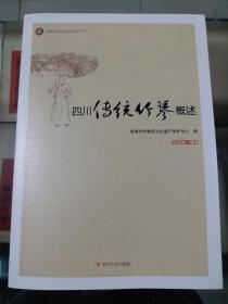 四川传统竹琴概述