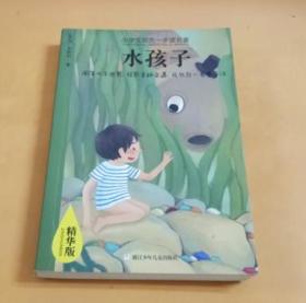 小学生领先一步读名著 :水孩子(注音精华版)