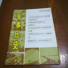 军事历史1983年军事学术增刊第7期、总第9期
