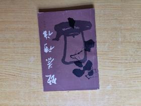 饮茶诗话(沈海宝赠签钤印)