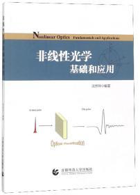 非线性光学基础和应用