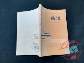 北京市业余外语广播讲座英语初级班上册