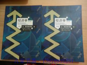 经济学(第2版)(上下册)【库存,自然封】