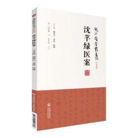 龙砂医学丛书·医案篇:沈芊绿医案