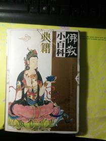 佛教小百科典籍