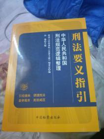 刑诉法要义指引:中华人民共和国刑事诉讼法规范逻辑整理