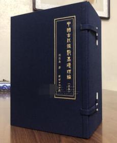 正版 中国古代术数基础理论 刘昌易著 精装五册