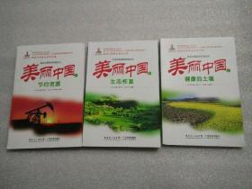 《 美丽中国之节约资源》《 美丽中国之健康的土壤》《 美丽中国之生态恢复》【3本合售】