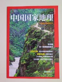 中国国家地理(2017年07,云南自驾游附刊)