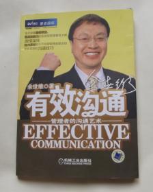 有效沟通:管理者的沟通艺术