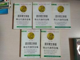 诺贝尔文学奖得主代表作全集(连环画)5、6、7、9、10 【五册合售】馆藏无书袋