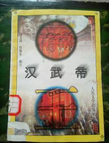 中国文史人物故事书箱第二辑(共十册)