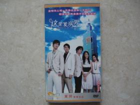 (DVD)这里发现爱(言情电视连续剧,领衔主演:周渝民、朱孝天、吴建豪、王传一、陈妍希)(全新10品)