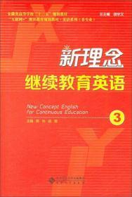 新理念继续教育英语:3