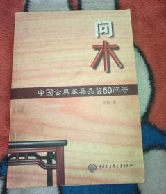 问木--中国古典家具品鉴50问答 正版