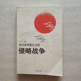 论日本军国主义的侵略战争