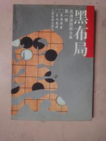 吴清源围棋全集第一卷:黑布局