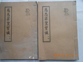 33152《慈悲梁皇宝忏》上中册,两本合售