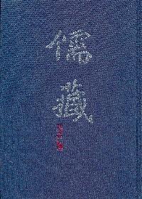 儒藏(精华编一一九)