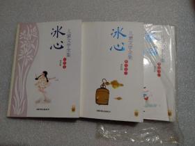 冰心儿童文学全集(美绘版)——小说卷、散文卷(一、二)【3本合售】