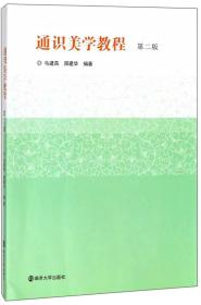 通识美学教程第二2版 马建高 郑建华著 南京大学出版社 9787305200861 ~大学生高校考研教材