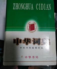 中华词典(修订本)