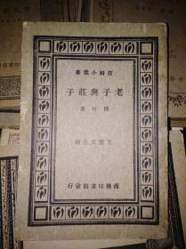 百科小丛书:老子与庄子