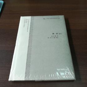 中国古代科技名著译注丛书:酒经译注