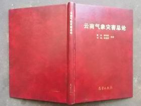 云南气象灾害总览 精装 (作者秦剑签名赠本,印量800册)