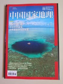 中国国家地理(2016年9期)