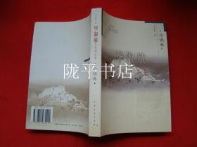 毕淑敏自选精品集 小说卷