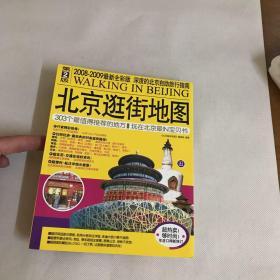 北京逛街地图:2008-2009 最新全彩版)第2班 二)内有张彩图 一张