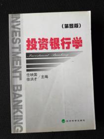 投资银行学(第4版)