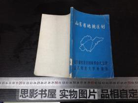 山东省地貌区划